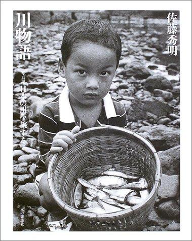 川物語─写真集日本の川を旅する