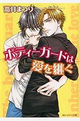 ボディーガードは愛を継ぐ 「ボディガード」シリーズ (角川ルビー文庫) Kindle版