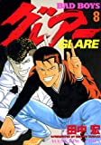 BADBOYS グレアー(8) (ヤングキングコミックス)