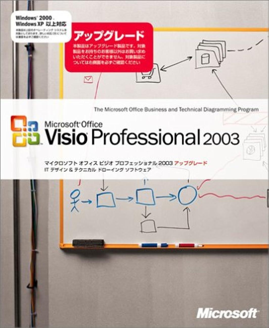 反対したスタッフ曖昧な【旧商品/サポート終了】Microsoft Visio Professional 2003 Version/Product Upgrade