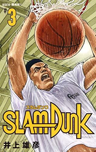 SLAM DUNK 新装再編版 3 (愛蔵版コミックス)