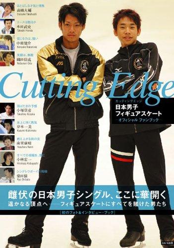 Cutting Edge―日本男子フィギュアスケートオフィシャルファンブックの詳細を見る