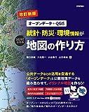 【改訂新版】[オープンデータ+QGIS]統計・防災・環境情報がひと目でわかる地図の作り方