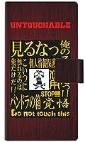 楽天モバイル 楽天ハンド スマホケース 手帳型 カバー YA963 触るな03 横開き 品