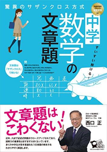 実業之日本社『すいすい解ける!中学数学の文章題 驚異のサザンクロス方式』