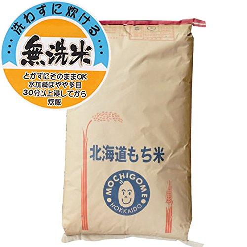 北海道産 無洗米 もち米 JA米 はくちょうもち 30kg 令和元年産