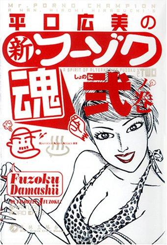 平口広美の新・フーゾク魂 2ノ巻の詳細を見る