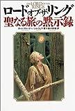 「ロード・オブ・ザ・リング」聖なる旅の黙示録