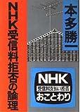NHK受信料拒否の論理 (朝日文庫)
