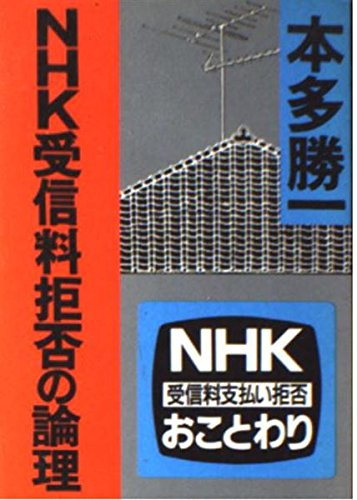 NHK受信料拒否の論理 (朝日文庫) - 本多 勝一
