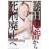 袴田再審から死刑廃止へ (年報・死刑廃止2014)
