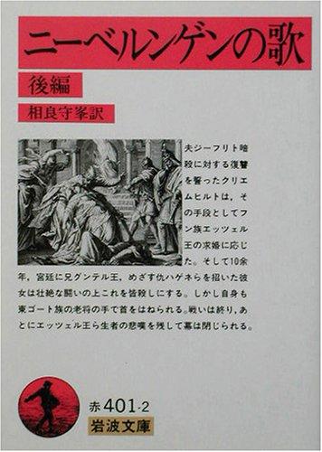 ニーベルンゲンの歌〈後編〉 (岩波文庫)