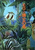 モロー博士の島 (偕成社文庫)