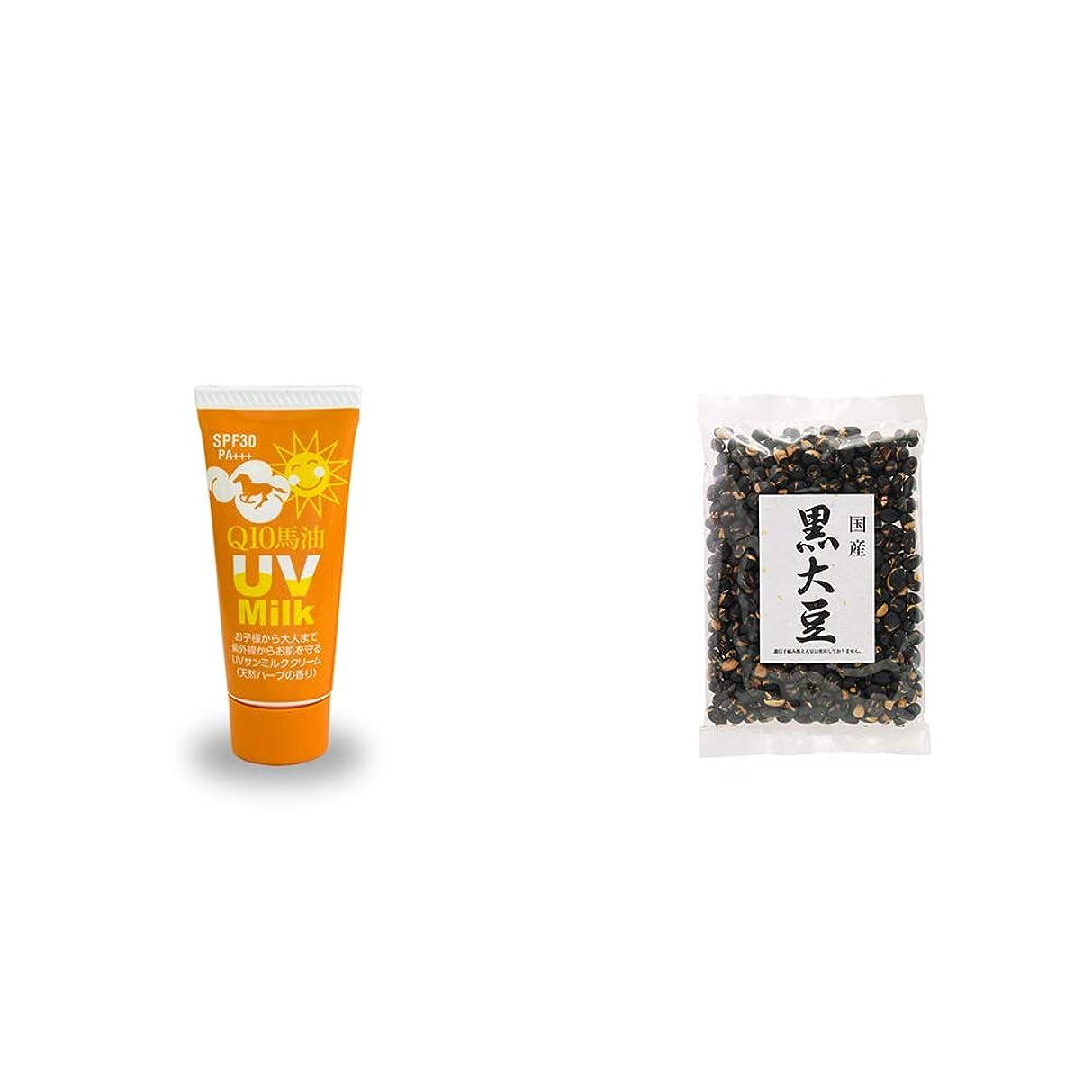 付与広範囲できる[2点セット] 炭黒泉 Q10馬油 UVサンミルク[天然ハーブ](40g)?国産 黒大豆(140g)