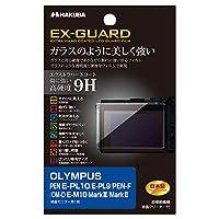 HAKUBA デジタルカメラ液晶保護フィルム EX-GUARD 高硬度9H OLYMPUS PEN E-PL10/E-PL9/PEN-F/OM-D E-M10 MarkIII/MarkII 専用 EXGF-OEPL10