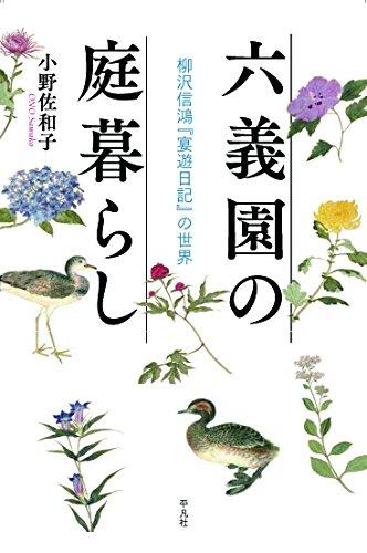 六義園の庭暮らし: 柳沢信鴻『宴遊日記』の世界