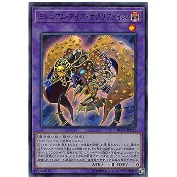 遊戯王 RC03-JP022 ミレニアム・アイズ・サクリファイス (日本語版 スーパーレア) RARITY COLLECTION-PREMIUM GOLD EDITION-