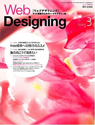 Web Designing (ウェブデザイニング) 2006年 03月号