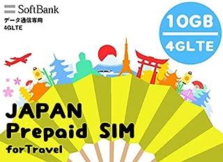【お急ぎ便】SOFTBANK 回線に接続! 日本で使う4G LTE高速回線接続10GB データ通信専用 プリペイドSIM