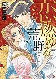 恋燃ゆる荒野に (エメラルドコミックス/ハーモニィコミックス)