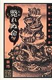 斃れぬ命―老林(ラオリン)亜洲(あじあ)妖怪譚(ヤオグワイタン) (文芸シリーズ)