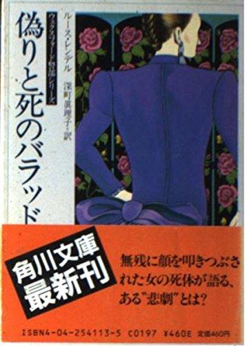 偽りと死のバラッド (角川文庫―ウェクスフォード警部シリーズ)
