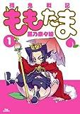 殲鬼戦記ももたま 1 (BLADEコミックス)