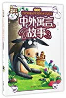 Chinese and Foreign Fables (Pinyin Edition) (Chinese Edition)