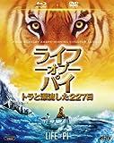 ライフ・オブ・パイ/トラと漂流した227日 2枚組ブルーレイ&DVD (初回生産限定) [Blu-ray] image