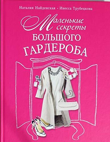 Malenkie sekrety bolshogo garderoba
