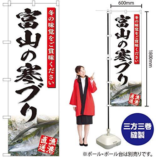 のぼり旗 富山の寒ブリ(白) YN-4819(三巻縫製 補強済み)