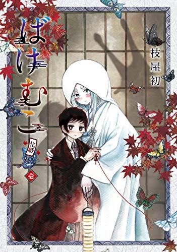 ばけむこ 1巻 (ブレイドコミックス)