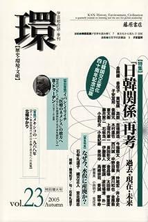 〔学芸総合誌・季刊〕 環 Vol.23(2005 Autumn) 【特集】「日韓関係」再考 (環 ― 歴史・環境・文明)