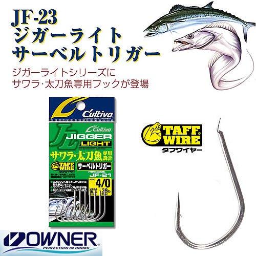 オーナー ジガーライト サーベルトリガー JF-23 (#2~5) #4/0