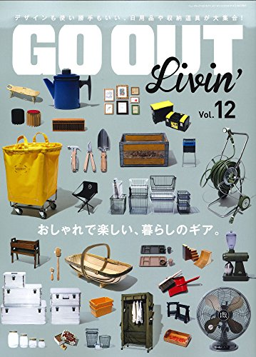 GO OUT Livin' Vol.12 (別冊 GO OUT)