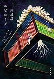 円城塔『エピローグ』(早川書房)
