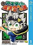 ブラッククローバーSD アスタくん魔法帝への道 1 (ジャンプコミックスDIGITAL)