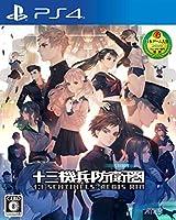 十三機兵防衛圏 【Amazon.co.jp限定】オリジナルPS4テーマ 配信 - PS4