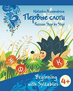 Beginning with Syllables: Azbuka 3 (Russian Step by Step for Children) (Volume 3)