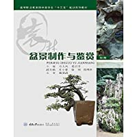 Bonsai and Appreciation(Chinese Edition)