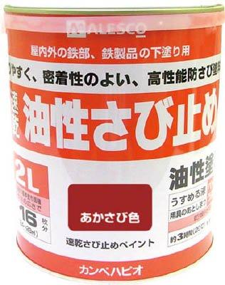 カンペハピオ/ALESCO 速乾錆止めペイント 2.0L あかさび色(2194651) NO108-2 (ユセイ・テツヨウ) [その他]