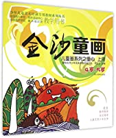 Sands child painting Children painting series of innocence. Volume (4-5 years old)(Chinese Edition)