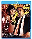 軽蔑 ディレクターズ・カット ブルーレイ[Blu-ray/ブルーレイ]