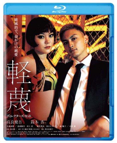 『軽蔑 ディレクターズ・カット ブルーレイ [Blu-ray]』のトップ画像