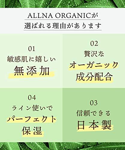 ALLNAORGANIC(オルナオーガニック)『化粧水&乳液&美容液セット』