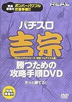 吉宗 フェアウェル [DVD]