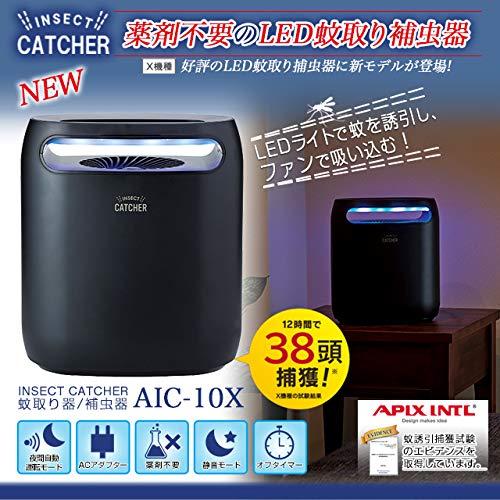 アピックスLED蚊取り捕虫器AIC-10X-BK蚊取り器