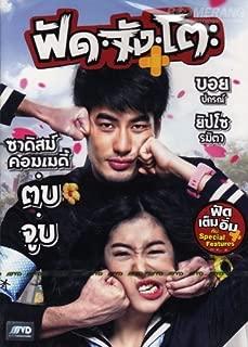Fud-Jung-To - Thai Film