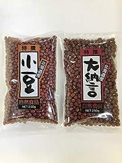 小豆食べ比べセット販売 新物【特選】小豆と大納言(北海道産大納言250g×2袋、北海道産小豆250g×2袋)1㎏ 大豆屋