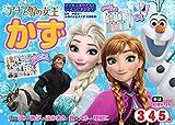アナと雪の女王 かず 3・4・5歳 (学研わくわく知育ドリル)